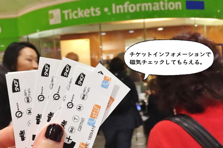 パリ メトロ切符