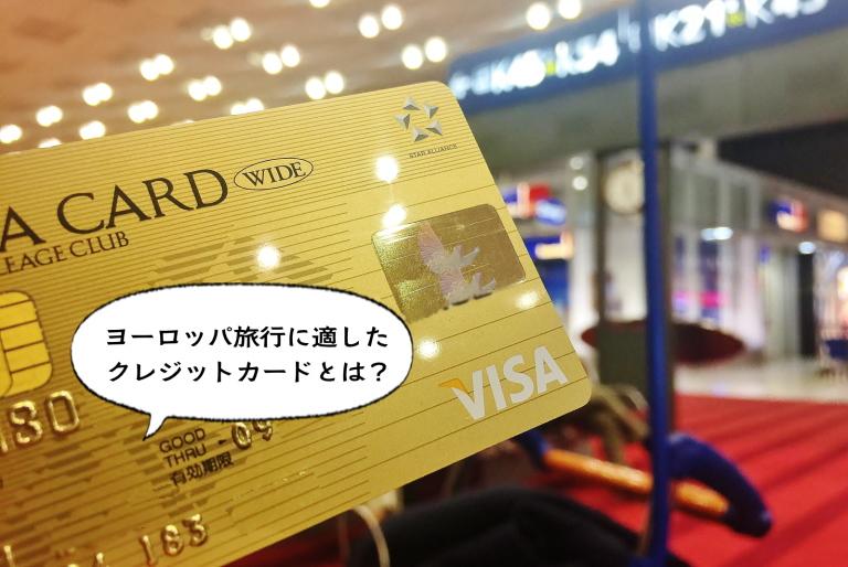 パリ旅行 クレジットカード ICチップ搭載