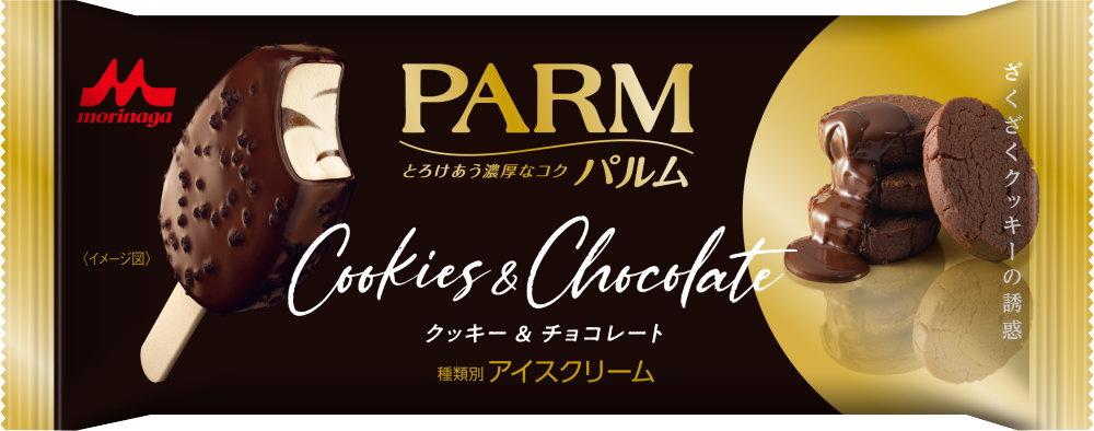 PARM(パルム) クッキー&チョコレート