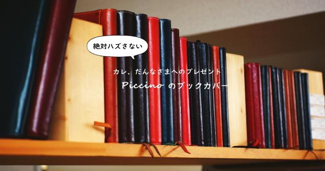 サイズが多いブックカバー