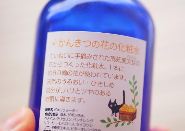 かんきつ花の化粧水 原料 成分