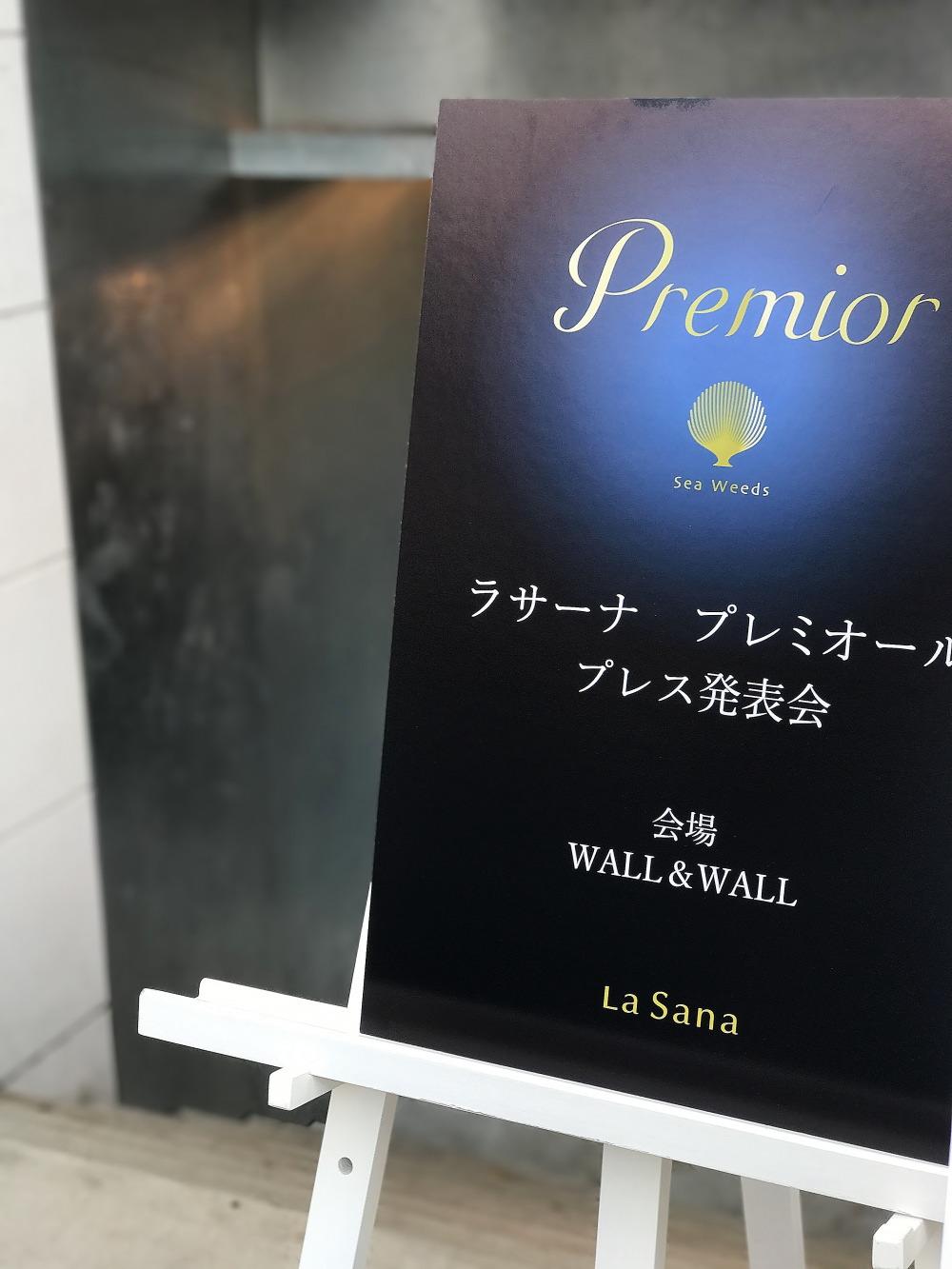 ラサーナ プレミオール ブランドローンチプレス発表会