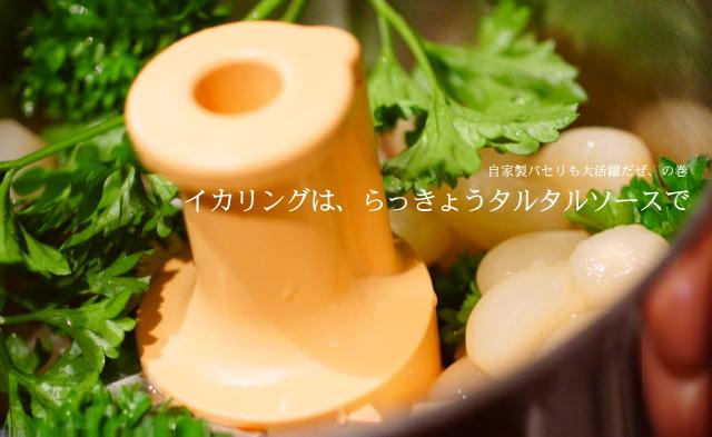 タルタルソース 簡単 レシピ