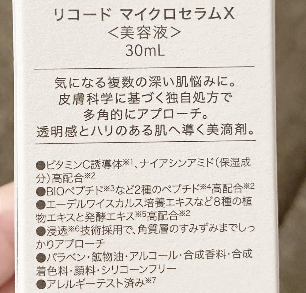 リコード マイクロセラムX 成分