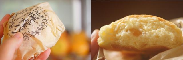 ひろしま檸檬パン