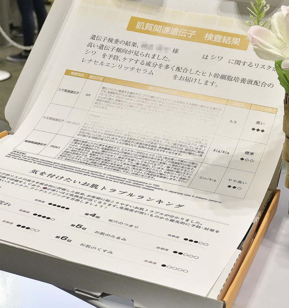 遺伝子検査キットの結果シート