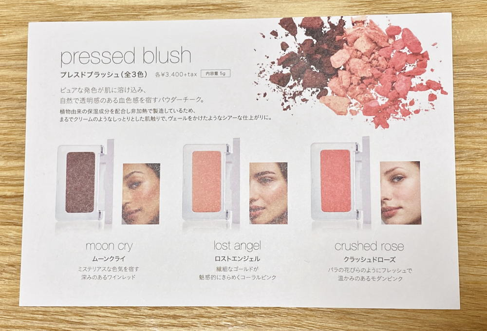 rms beauty「プレスドブラッシュ」の色展開