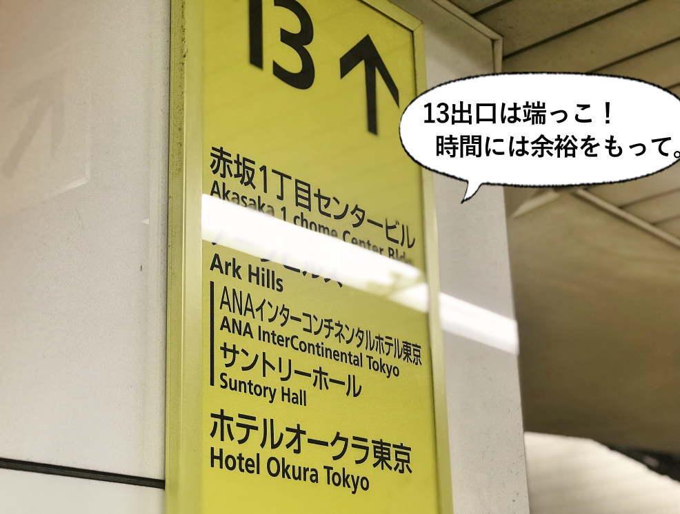ANAインターコンチネンタルホテル アクセス