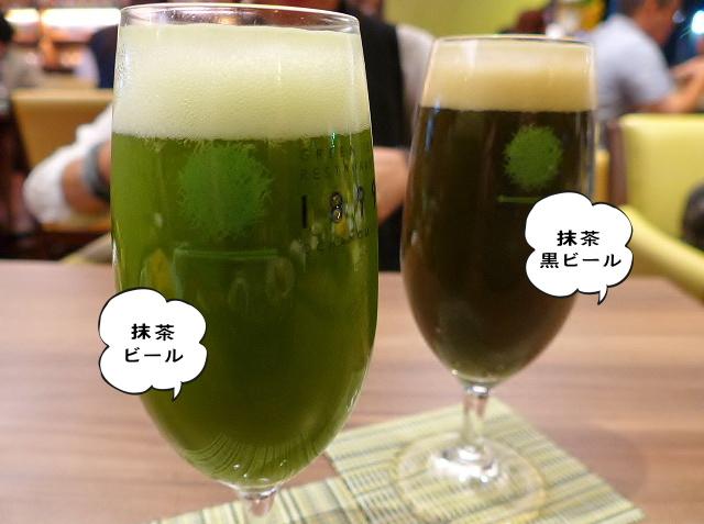 抹茶ビール 抹茶黒ビール