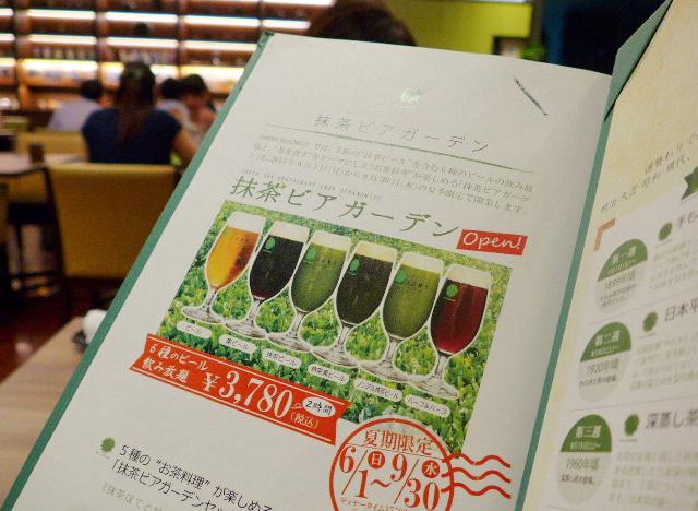 龍名館 抹茶ビアガーデン