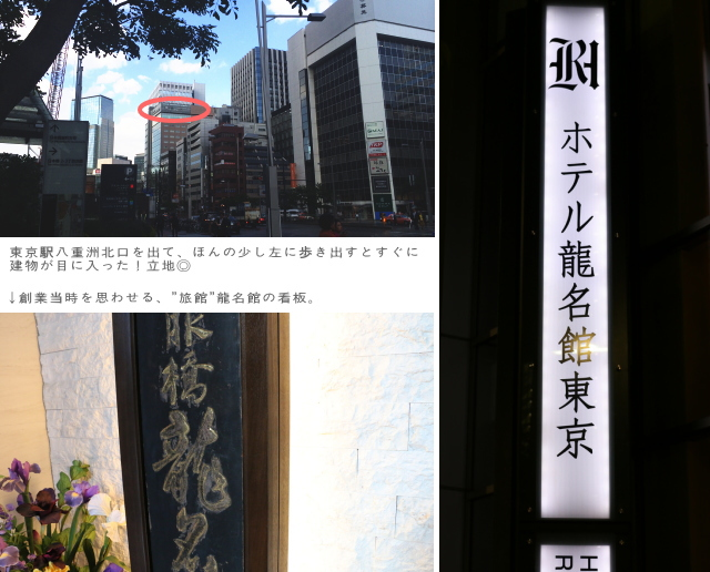 東京駅近く 高級ホテル