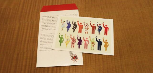 龍名館 ポストカード