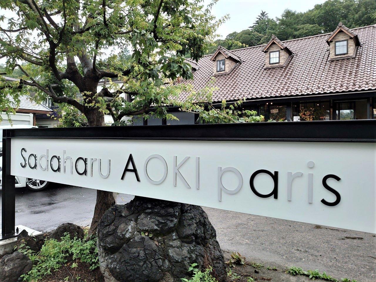 サダハルアオキ アトリエ軽井沢