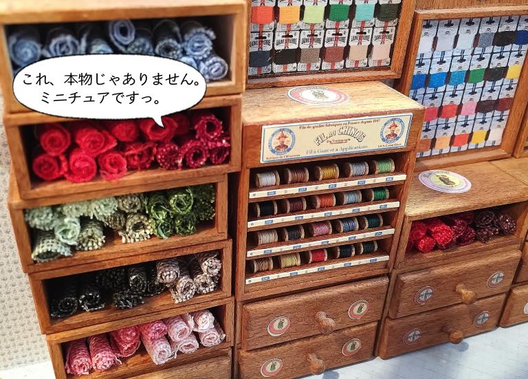 SAJOU手芸店 ミニチュア