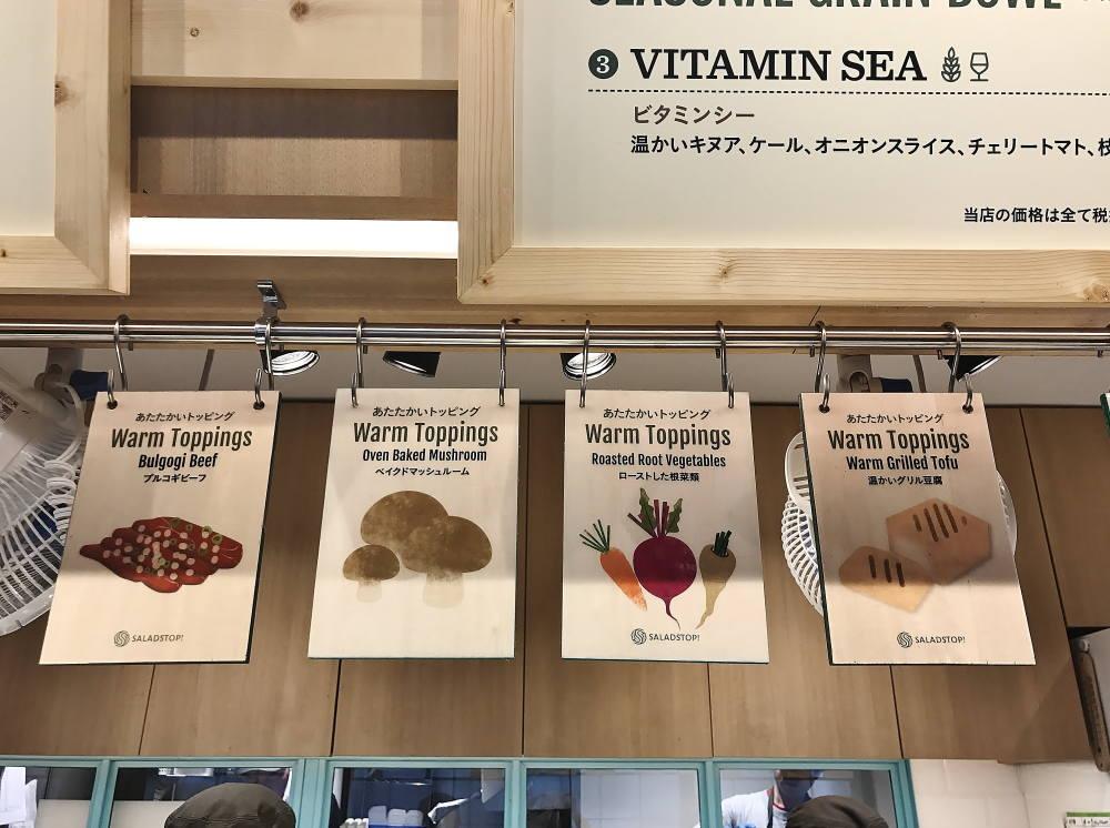 サラダストップ 注文方法
