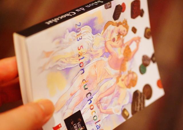 サロンデショコラ カタログ もらいかた