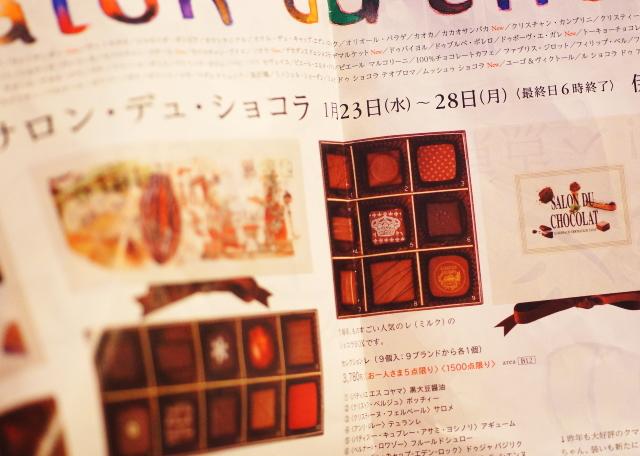 2013サロンデュショコラ セレクションボックス ブログ