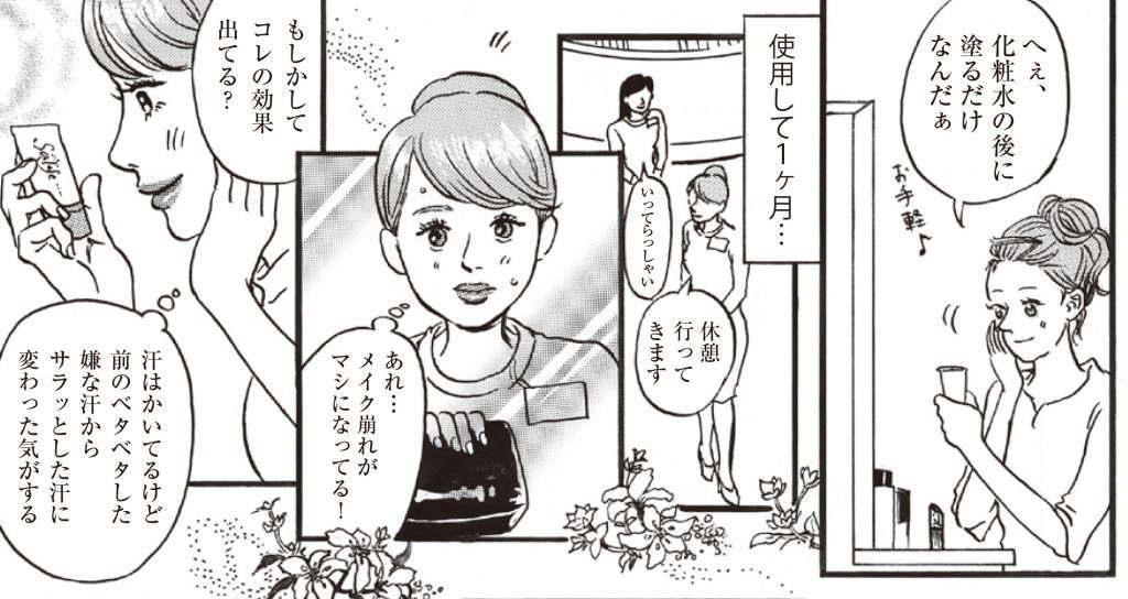 サラフェプラス イラスト漫画