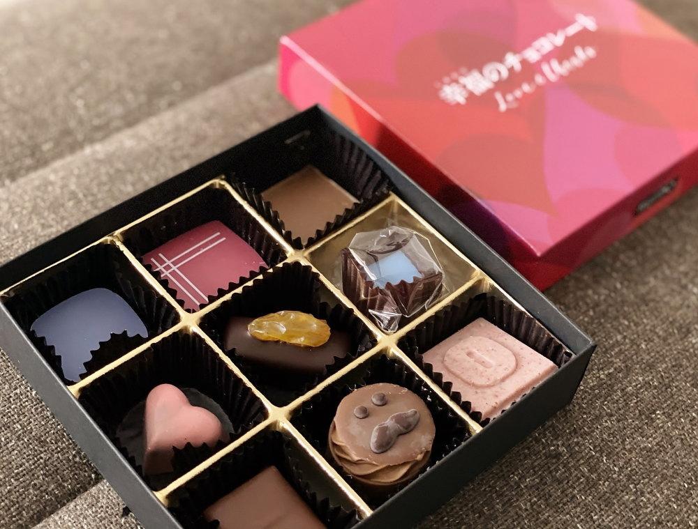 フェリシモ 幸福のチョコレート2021
