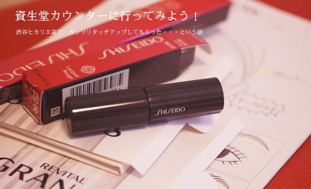 資生堂 カウンター 渋谷ヒカリエ BA