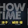 米倉涼子と城田優 舞台初共演&共同プロデュースで贈るエンターテインメントショー『SHOWTIME』