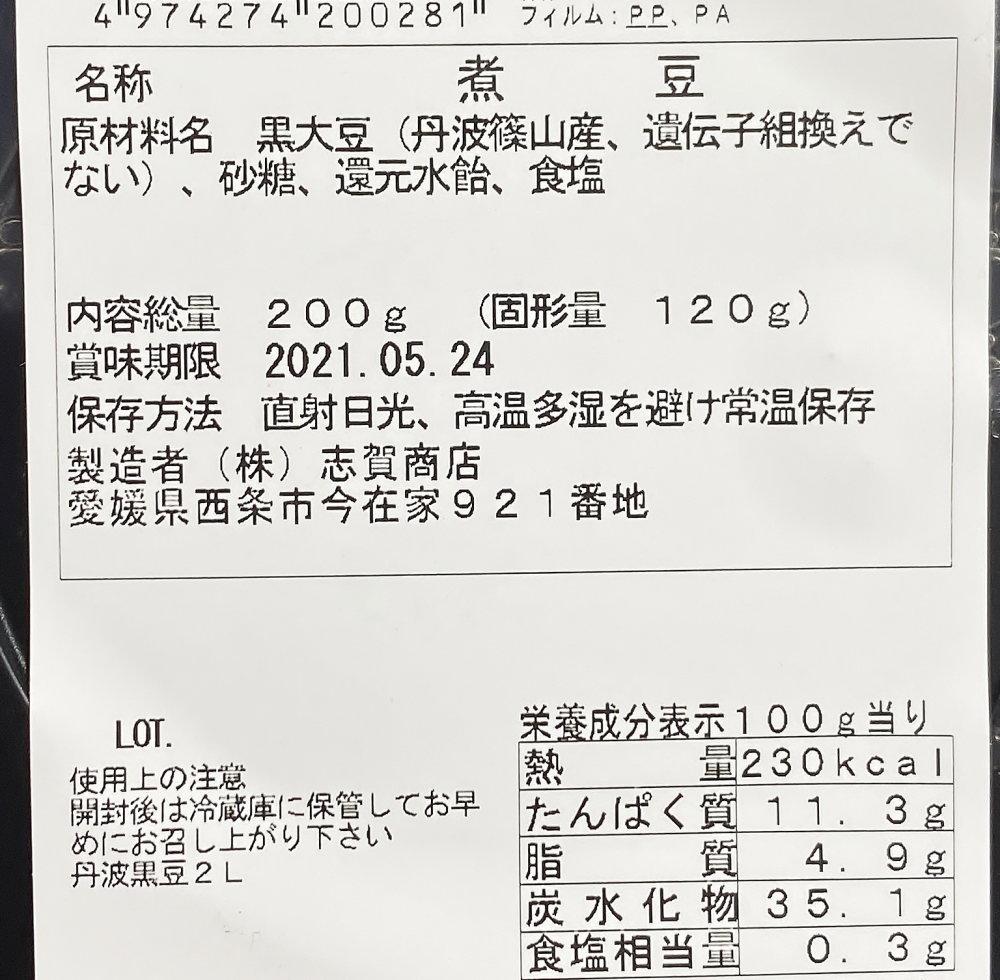 レトカップ 国内産丹波黒黒豆 120g 2L (醤油無)材料