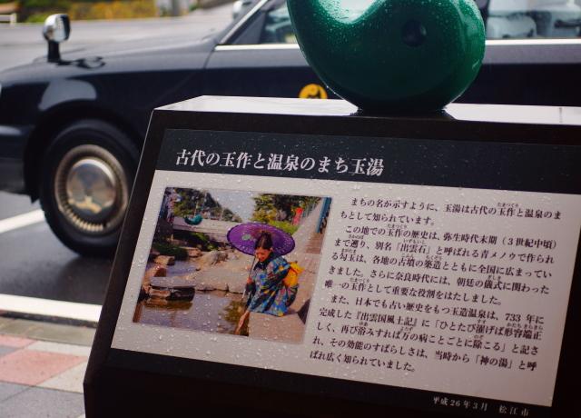 玉造温泉 駅 オブジェ
