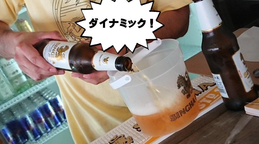 バケツdeビール