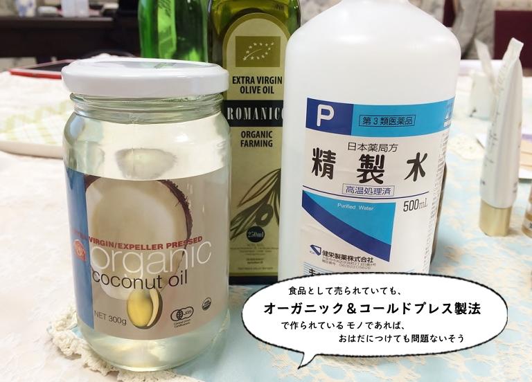 ココナッツオイルの選び方 食品