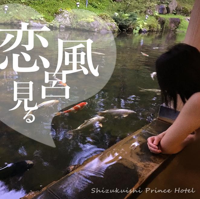 雫石プリンスホテル ブログ クチコミ