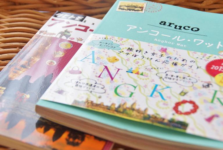 カンボジア シェムリアップ おすすめガイドブック
