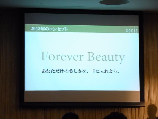 Forever Beauty