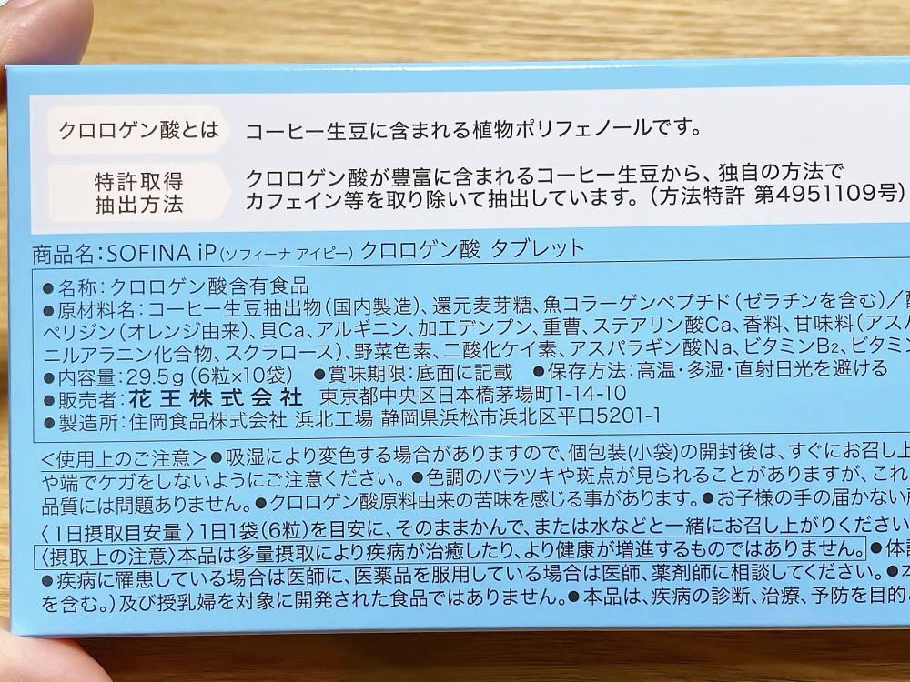 ソフィーナiP クロロゲン酸 タブレット