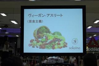 solaina4
