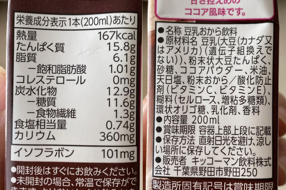 SoyBody ココア 成分、カロリー、原材料名