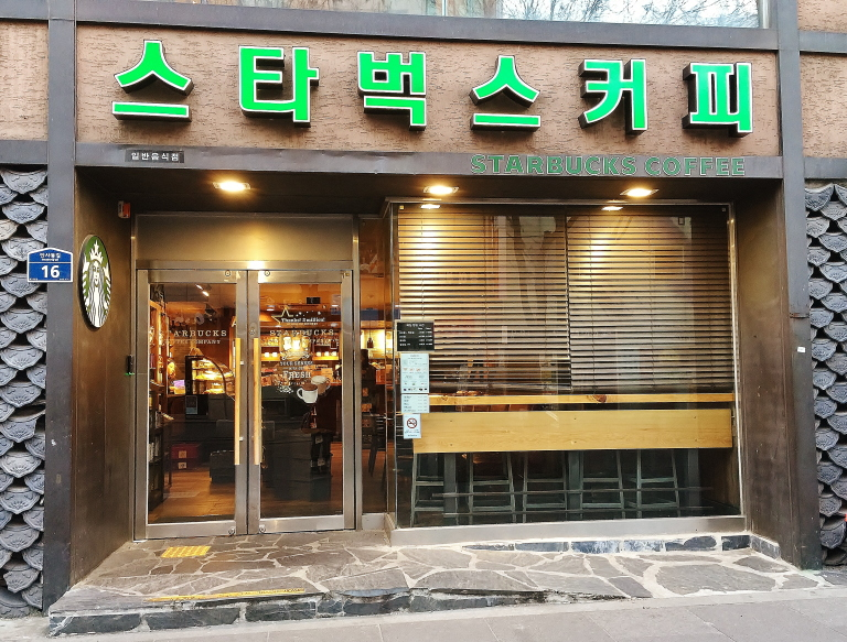 韓国のスターバックス ブログ 口コミ