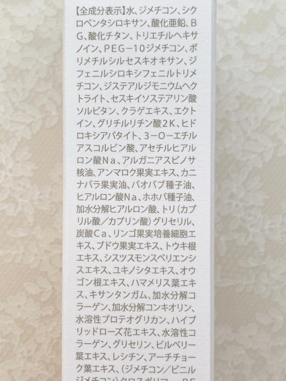 SUIKO HC アドバンスド エアリーオーラプロテクションの成分
