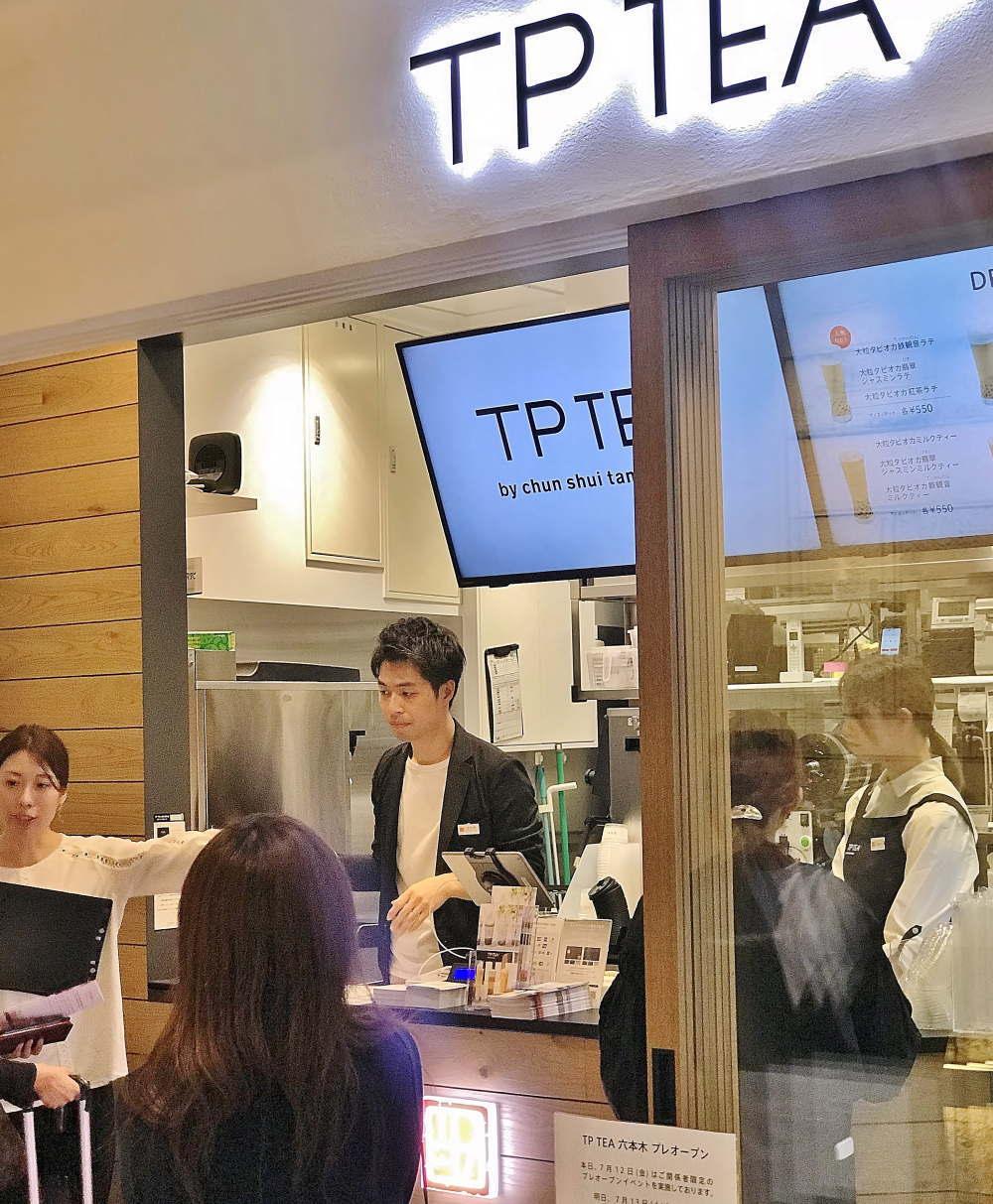 TP TEA 六本木ヒルズ店