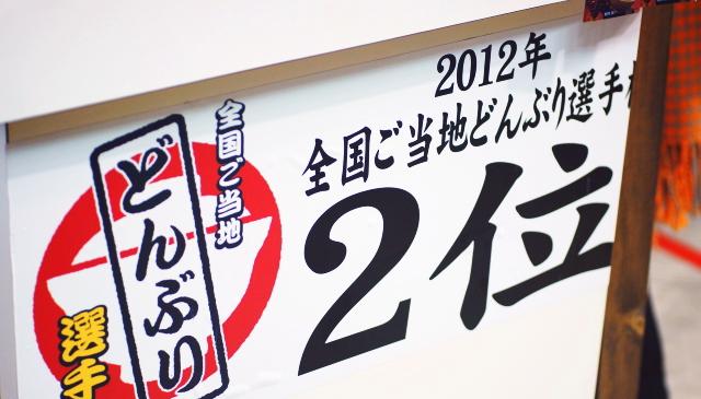 2012年 どんぶり 選手権