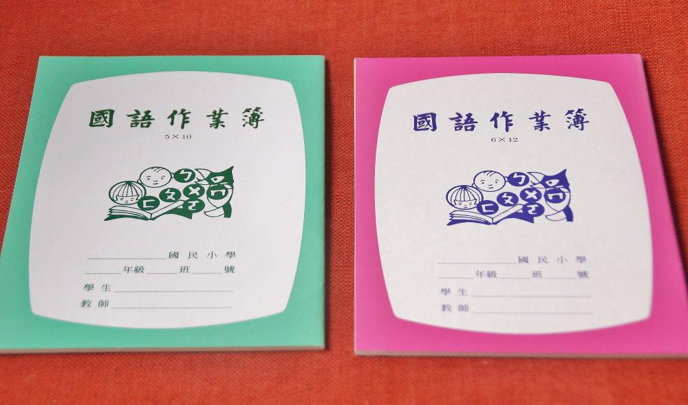 台湾 国民小学校