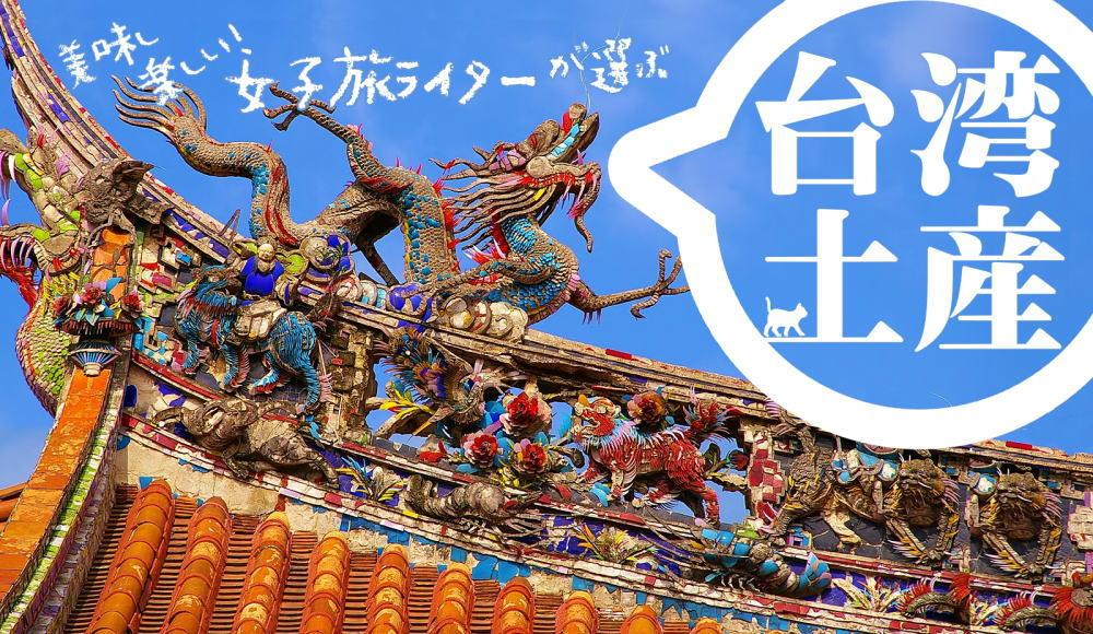 女子旅ライターが選ぶ「台湾土産」
