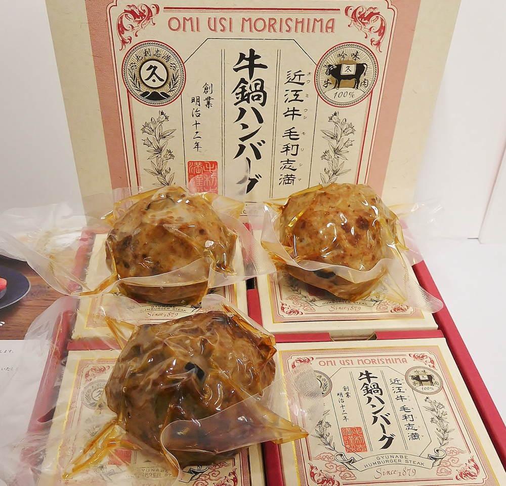 近江牛 牛鍋ハンバーグ