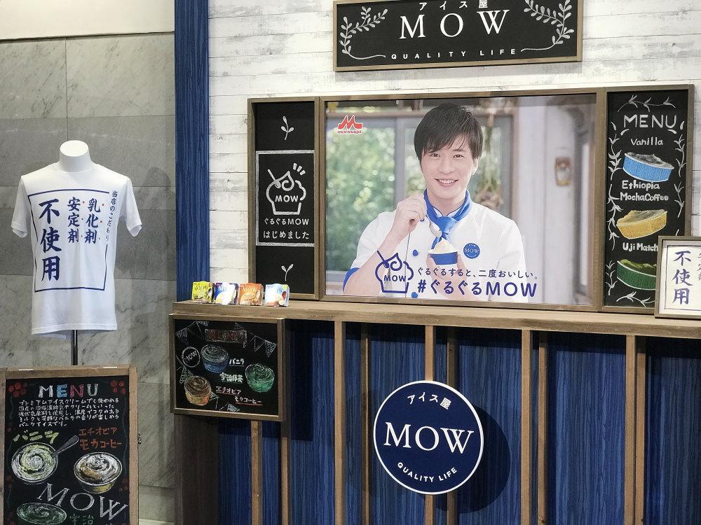 「田中圭と#ぐるぐるMOW」