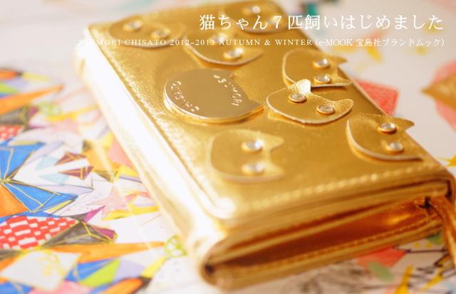 ツモリチサト 特製カードケース
