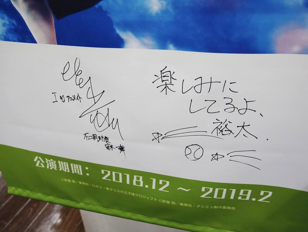 テニミュ俳優のサイン