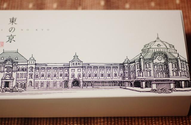 東京駅限定 おすすめ土産 和菓子