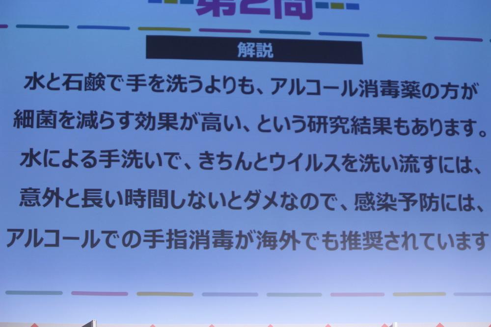 手ピカジェルCM発表会
