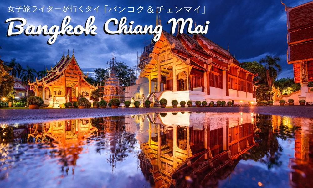 女子旅ライターが行くタイ バンコク&チェンマイ