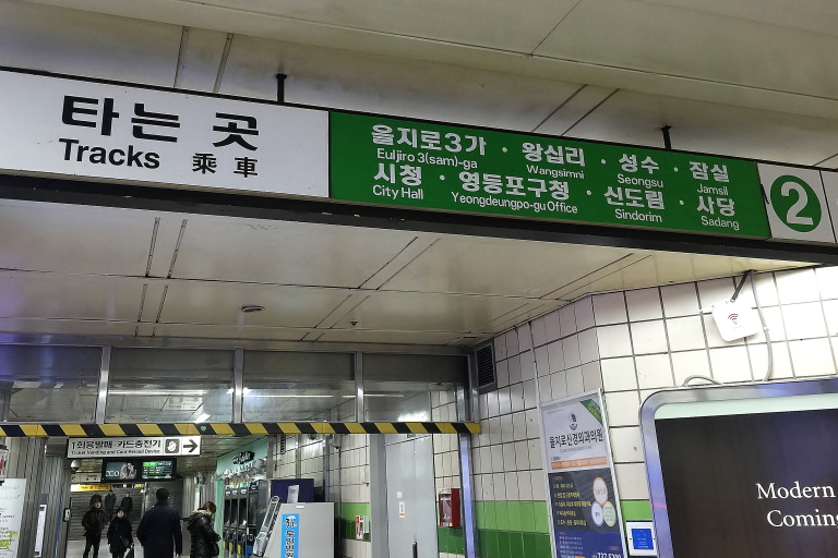 韓国 地下鉄