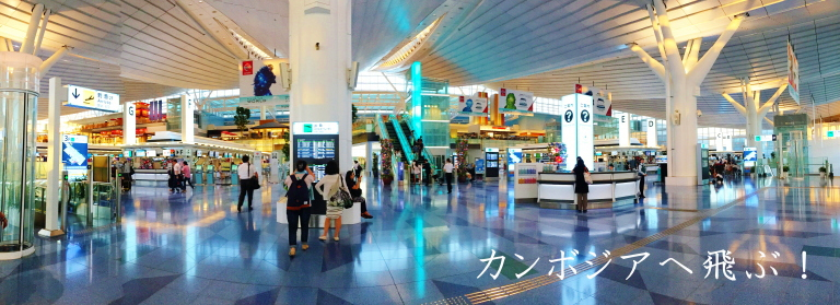 羽田空港からカンボジアへ。